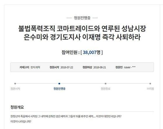 22일 청와대 국민청원 홈페이지에 이재명 경지기사와 조폭의 유착 의혹을 밝혀달라는 청원이 올라왔다. [청와대 국민청원 홈페이지 캡처]