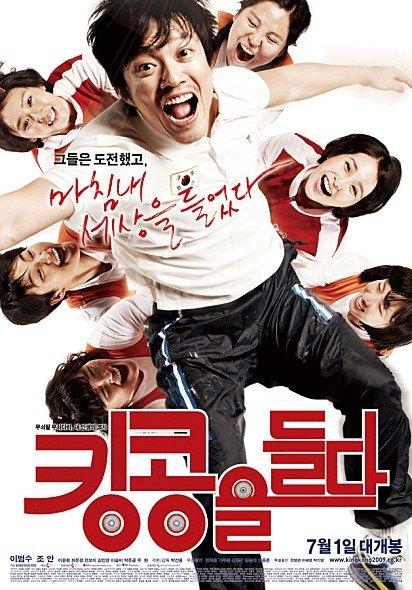 영화 '킹콩을 들다' 포스터. [사진 영화사 숲]
