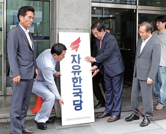 자유한국당이 지난 11년간 사용하던 서울 여의도 '한양빌딩' 당사를 영등포 '우성빌딩'으로 이전했다.
