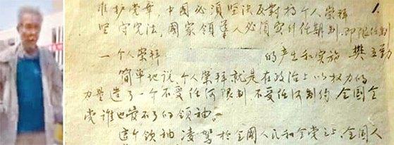 베이징대에 붙은 대자보는 시진핑에 대한 개인숭배 등을 비판했다. 작은사진은 작성자 판리친. [사진=트위터]