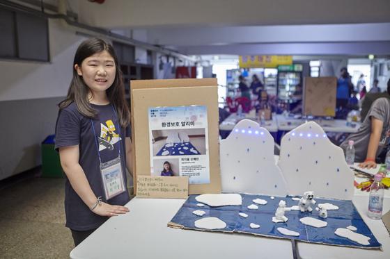 최지율(서울 송례초 6) 영메이커는 얼음이 녹는 북극과 북극곰 가족을 표현해 환경에 대한 경각심을 일깨우는 프로젝트를 진행했다.