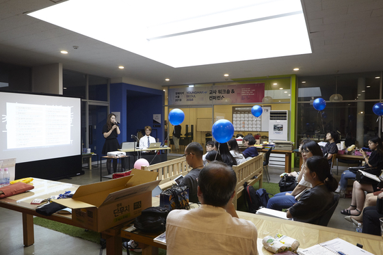 SE:Cloud에서는 메이커 교육에 대해 알리는 콘퍼런스가 열려 많은 시민들이 참석했다.