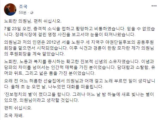 [조국 청와대 민정수석 페이스북 캡처]
