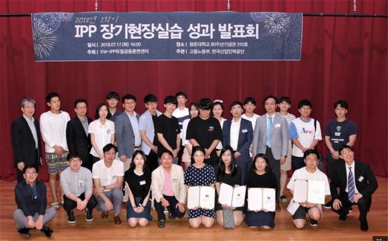 광운대, 1학기 'IPP 장기현장실습' 성과발표회