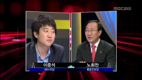2012년 MBC '백분토론-대선은 시작됐다'에 함께 출연한 바른미래당 이준석 전 당협위원장과 고(故) 정의당 노회찬 의원. [사진 MBC]