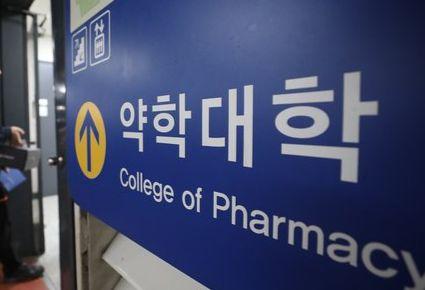 2022학년도부터 약대 학제를 현행 '2+4년제'와 '통합 6년제' 중 하나를 대학이 선택할 수 있다. 서울의 한 약대의 모습. [뉴스1]