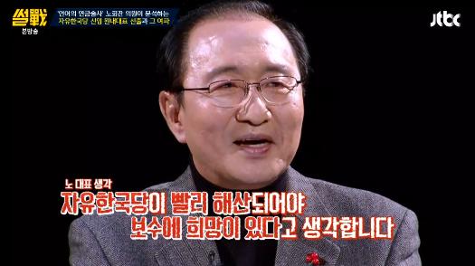 고 노회찬 의원은 지난해 12월 JTBC '썰전'에 출연했다. [사진 JTBC]