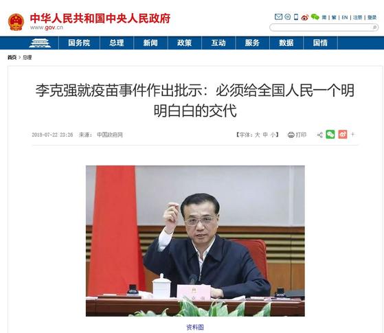23일 심야에 중국정부 공식 웹사이트에 게재된 리커창 총리의 긴급 담화. [중국정부망 캡처]