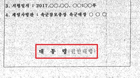 기무사 비상계엄 선포문, 대통령 권한대행 표기 발견
