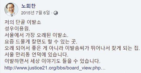 2015 년 자신의 페이스북에 '단골 이발소이자 서울에 서 가장 오래된 이발소'라며 올린 글. [페이스북 캡처]
