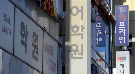 서울 강남구 대치동 학원가 모습. [연합뉴스]