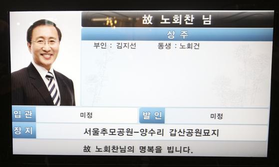 서울 신촌 세브란스에 차려진 노회찬 의원 빈소 앞 전광판에 고인의 이름이 나오고 있다.[연합뉴스]