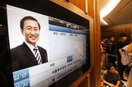 서울 신촌 세브란스에 차려진 노회찬 의원 빈소 앞 전광판에 고인의 이름이 나오고 있다. [연합뉴스]