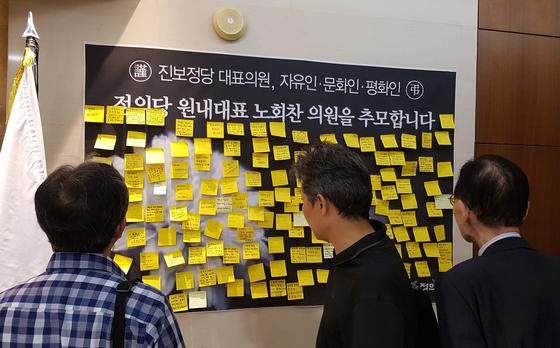 故 노회찬 전 의원의 빈소에 마련된 추모 게시판을 지켜보는 조문객들. 송승환 기자