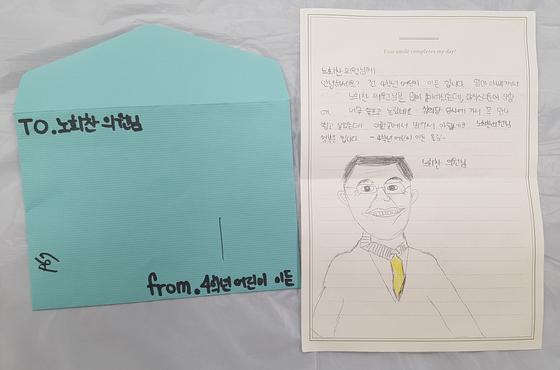故 노회찬 전 의원의 장례식장에 초등학생이 들고 온 손편지. 송승환 기자