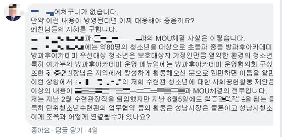 A 전 성남 청소년수련관장이 이재명 경기지사의 SNS 댓글로 남긴 글. [사진 이재명 지사 페이스북 화면 캡처]