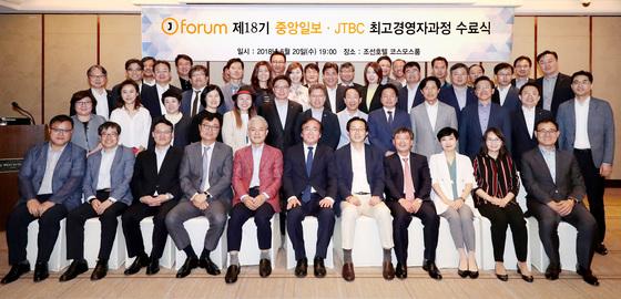 중앙일보·JTBC 최고경영자 과정인 'J포럼' 제18기 수료식이 6월 20일 서울 소공동 조선호텔에서 열렸다.