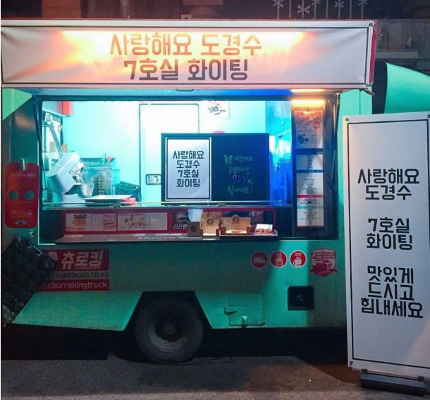 A food truck Sehun sent to the shooting site of 'Room No.7' last year July, Photo from Online Community