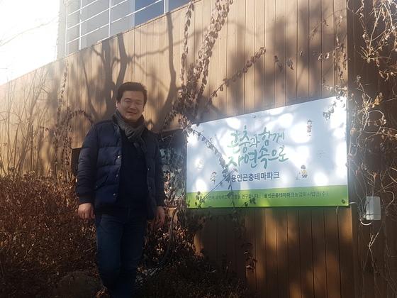 김영세 용인곤충테마파크 대표(49) [사진 서지명]