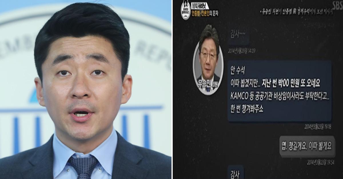 권성주 바른미래당 대변인(왼쪽)과 지난 26일 방송된 SBS 김어준의 블랙하우스의 한 장면(오른쪽). 이날 블랙하우스는 유승민 의원의 '인사청탁 의혹'을 제기했다. [뉴스1, SBS 화면 캡처]