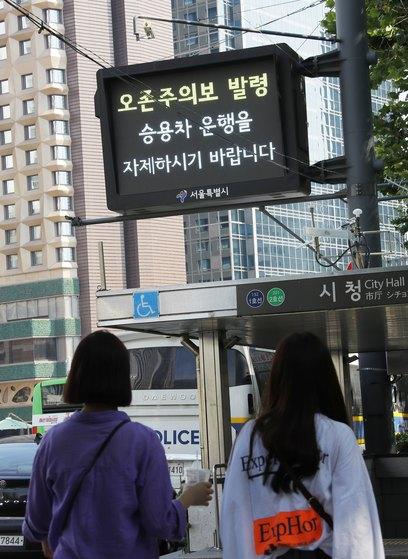 지난 22일 서울 시청역 인근 전광판에 서울지역 동북권에 오존주의보가 발령됐다는 정보가 제공되고 있다. 서울에서는 이 달 들어 모두 6일이나 오존주의보가 발령됐다. [연합뉴스]