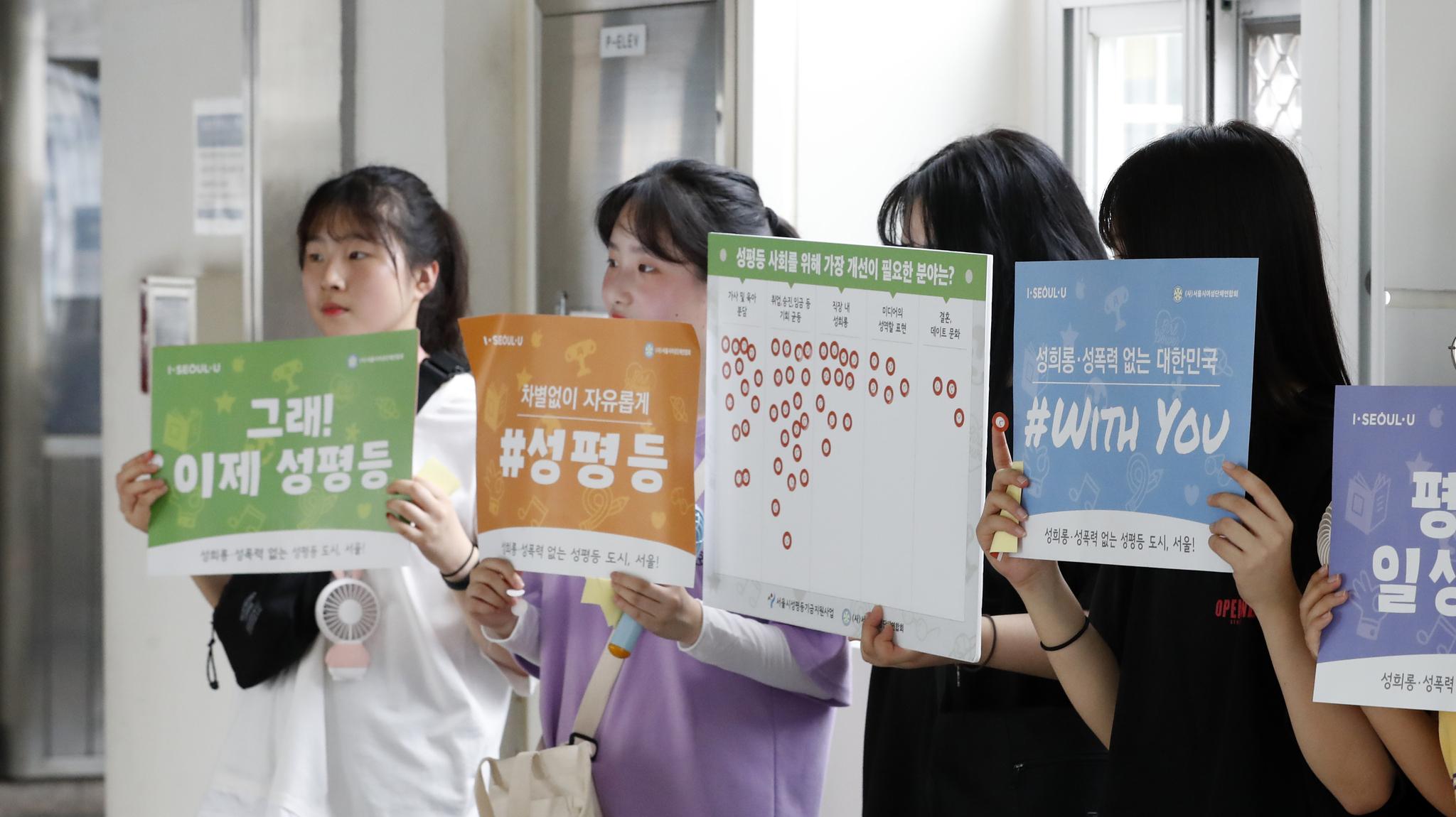 24일 서울 노량진역에서 학생들이 성평등 홍보 캠페인과 설문조사를 하고 있다. [뉴스1]