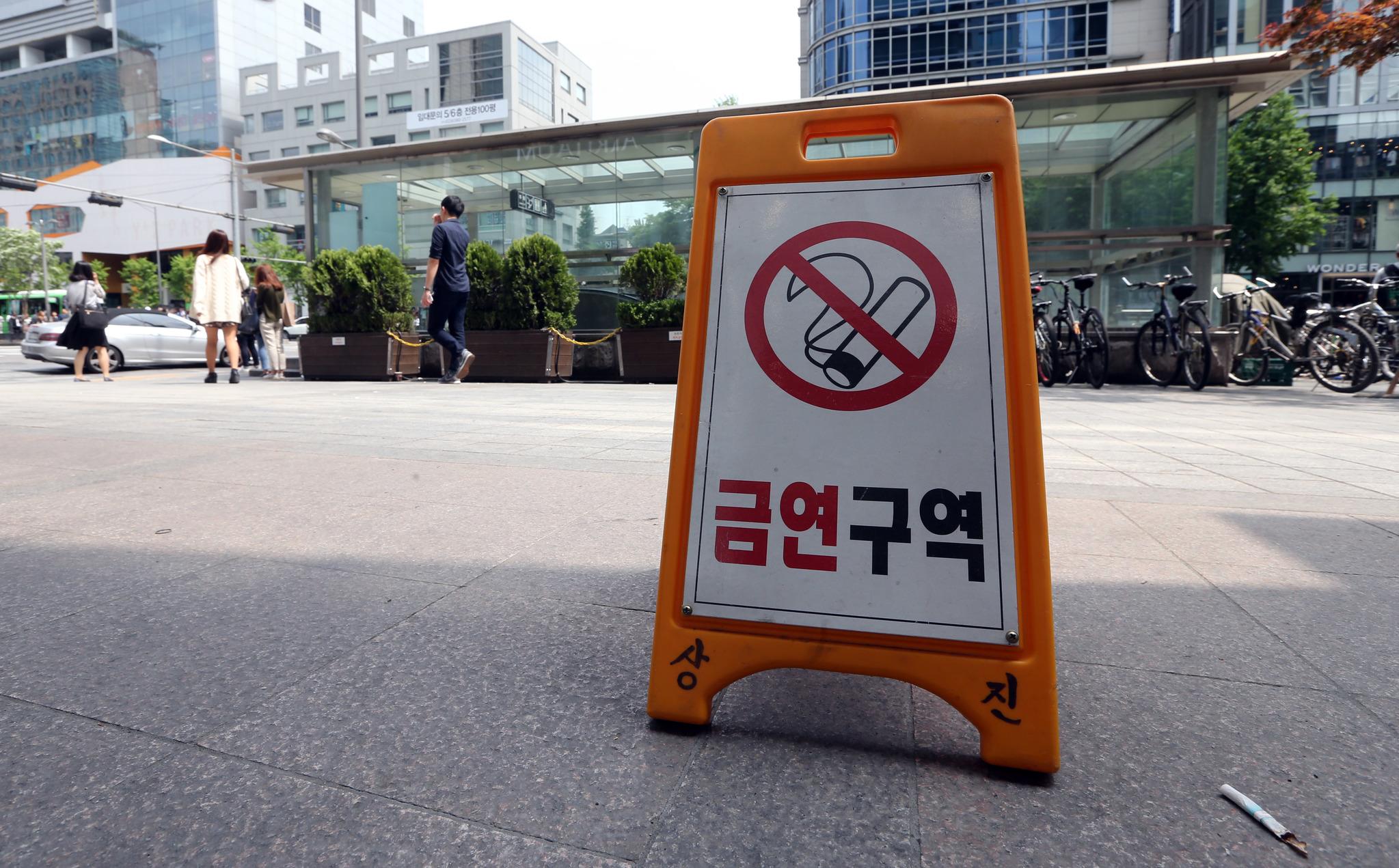 서울 홍대입구역 주변에 금연구역임을 알리는 표시가 놓여있다. [중앙포토]
