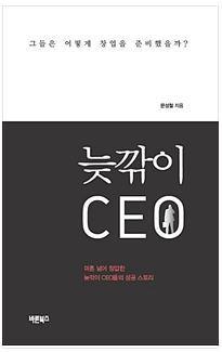 늦깎이 CEO / 문성철 / 바른북스 / 1만5000원