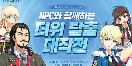 세기말 온라인 액션 RPG 소울워커가 'NPC와 함께하는 여름 맞이 더위 탈출 대작전 이벤트'를 실시한다. [사진 스마일게이트]