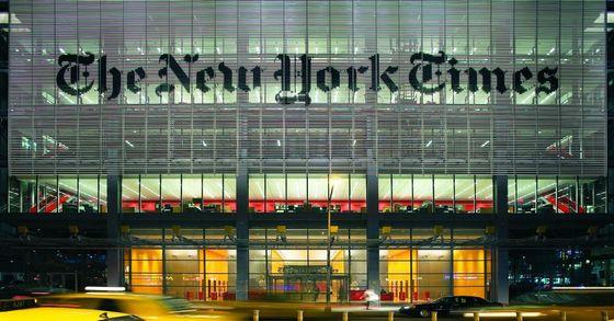 뉴욕타임스 사옥.