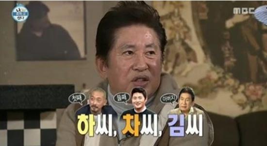 차현우와 하정우의 아버지 김용건. [사진 MBC 방송 캡처]
