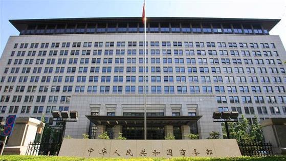 중국 상무부 전경.