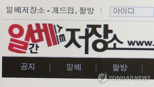온라인 커뮤니티 '일간베스트 저장소'(일베) 이미지. [연합뉴스]