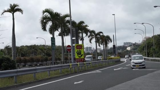 일본 오키나와의 한 고속도로 모습. [사진 현종화]
