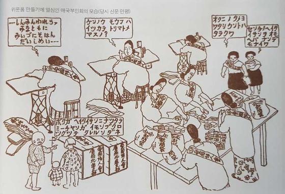 병사들 위문품을 만드느라 바쁜 여학생과 여성들을 그린 신문 만평. [사진제공 올댓플랜창]