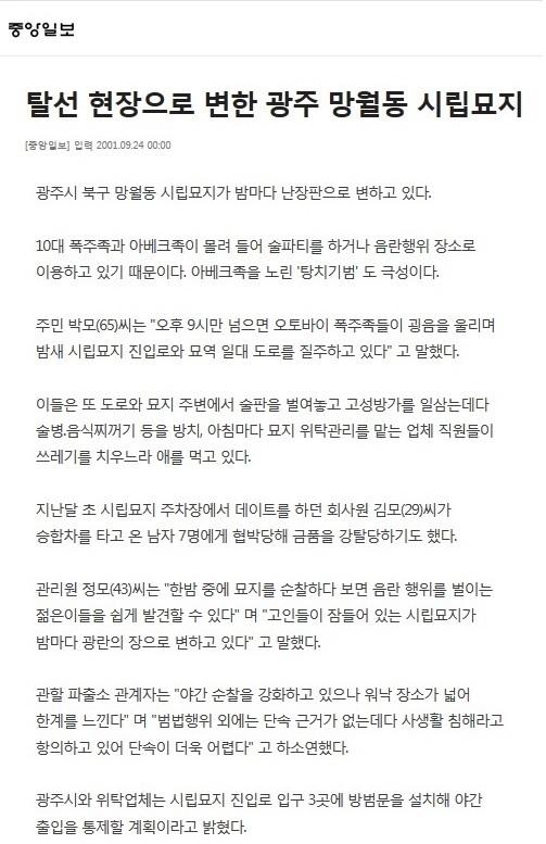선배는 해당 기사 링크를 보내줬다. 찌라시 내용이 확인되면 기사를 쓸 수 있으니 우선 열심히 취재하라는 얘기로 들렸다. [news.joins.com/article/4139144]