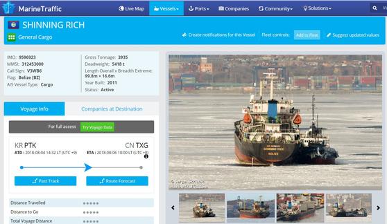 북한산 석탄을 국내에 반입했다는 의혹을 사고 있는 벨리즈 선적의 '샤이닝리치'호의 이동 경로. 선박정보 사이트 '마린 트래픽'에 따르면 4일 평택을 출발해 중국 톈진을 향하고 있다. [마린 트래픽 캡처]