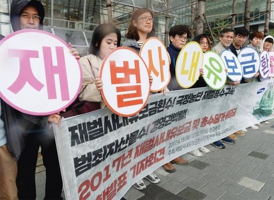 재벌사내유보금환수운동본부 회원들이 지난 4월 18일 전국경제인연합회관 앞에서 집회를 열고 있다