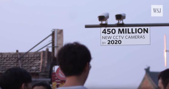 중국은 2020년까지 4억5000만대의 감시용 CCTV를 설치할 계획이다. [WSJ 유튜브 캡처]