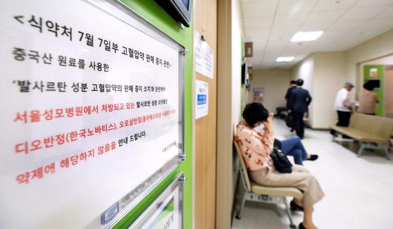 발암물질이 섞인 중국산 고혈압 치료제 원료 '발사르탄'이 들어간 고혈압약을 처방하지 않는다는 안내문이 지난달 10일 서울성모병원 진료실 앞에 붙어있다. [뉴스1]