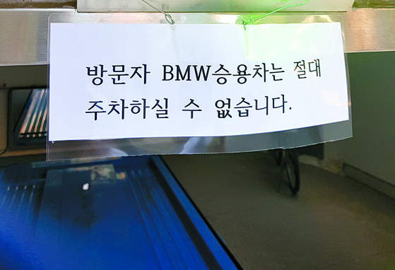 'BMW승용차는 주차금지'   (서울=연합뉴스) 2일 서울 시내 한 기계식 주차장에 BMW 승용차 주차 금지 안내문이 붙어 있다. 2018.8.2 [독자 제공]   seephoto@yna.co.kr (끝) <저작권자(c) 연합뉴스, 무단 전재-재배포 금지>
