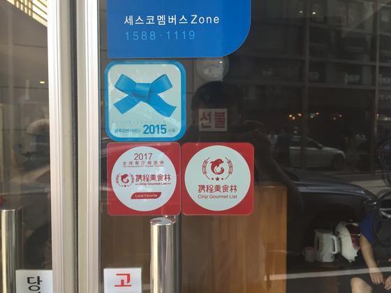 중국의 대표적인 레스토랑 평가업체 메이스린이 발행한 등급 스티커가 한 국내 음식점 유리문에 붙어있다. 남정호 기자