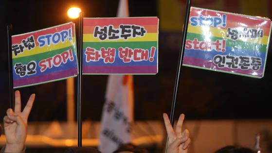 성 소수자 차별을 반대하는 시위에 등장한 피켓[중앙포토]