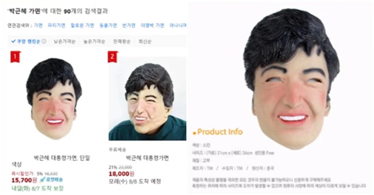 박근혜 전 대통령 얼굴을 한 가면. [사진 JTBC 방송 캡처]