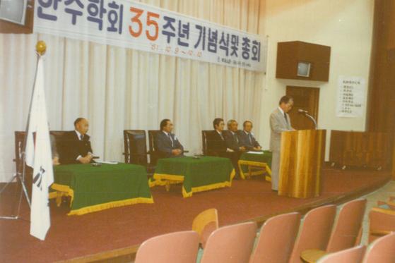 1981년 대한수학회 창립 35주년 기념식 사진. 왼쪽에서 세번째에 앉아 있는 사람이 당시 부회장이던 박 명예교수다. [사진 대한수학회]