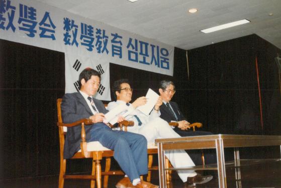 1983년 대한수학회가 주최한 제1회 수학교육 심포지엄에서 발표하고 있는 박 명예교수(오른쪽). [사진 대한수학회]