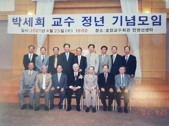 2001년 정년퇴임 당시의 박세희 명예교수(가운데 앞). [사진 박세희 명예교수]