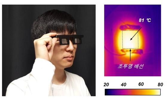금오공대가 개발한 안경 김 서림을 제거하는 기술. 머리카락보다 얇은 금속 선을 안경 표면에 입혀 80도 이상으로 빠르게 가열해 습기를 제거한다. [사진 한국연구재단]