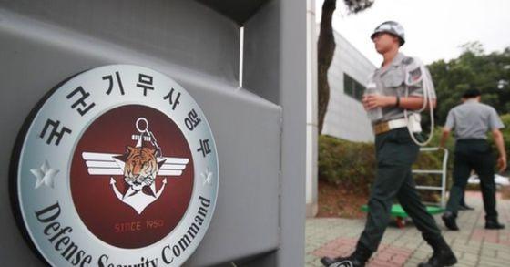 경기도 과천시에 있는 국군기무사령부 입구. [연합뉴스]