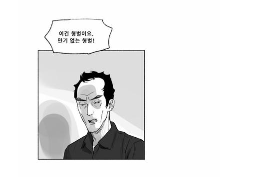 최규석 작가의 '송곳' [이미지 네이버]